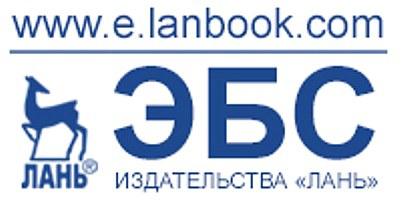 Для КГПУ им. В.П. Астафьева открыт тестовый доступ к электронно-библиотечной системе «Лань»!