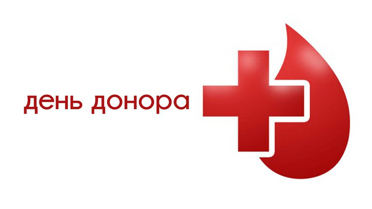 День донора в КГПУ им. В.П. Астафьева