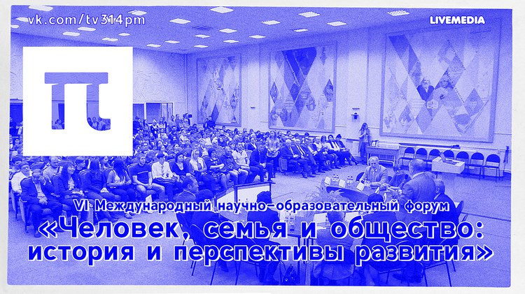 Сюжет и фотографии с VI Международного научно-образовательного форума