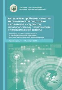 В КГПУ им. В.П. Астафьева опубликован сборник материалов конференции
