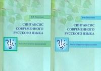 В КГПУ им. В.П. Астафьева опубликован издан учебный практикум «Синтаксис современного русского языка»