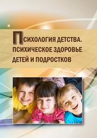 В КГПУ им. В.П. Астафьева опубликован сборник статей «Психология детства. Психическое здоровье детей и подростков»
