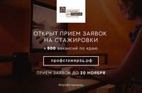 Презентация программы стажировок от Молодежного правительства дублеров Красноярского края
