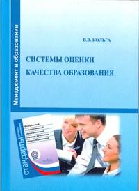 В КГПУ им. В.П. Астафьева вышло в свет учебно-методическое пособие «Системы оценки качества образования»