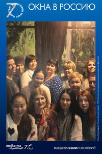 Студенты КГПУ им.В.П. Астафьева на выставке «Окна в Россию. Шедевры семи поколений»
