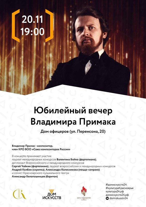 Примак владимир ильич член союза композиторов россии