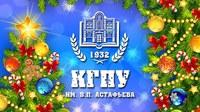 Новогодний вечер для работников КГПУ им. В.П. Астафьева