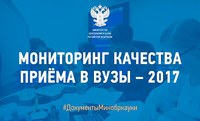Место КГПУ им. В.П. Астафьева в рейтинге вузов Красноярского края по качеству приёма обучающихся в 2017 г.