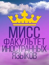 «Мисс факультет иностранных языков-2018»