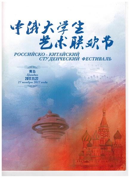 ХIII российско-китайский студенческий фестиваль