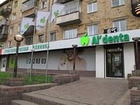 Стоматологические услуги для сотрудников КГПУ им. В.П. Астафьева