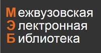 КГПУ им. В.П. Астафьева стала участником Межвузовской электронной библиотеки (МЭБ)