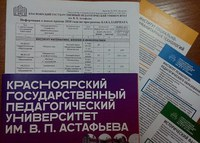 Центр довузовской подготовки КГПУ им. В.П. Астафьева – о профориентационной работе