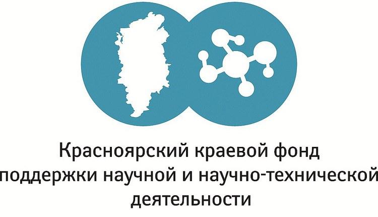 Продолжается прием заявок на конкурсы Краевого фонда науки 2018 г.