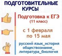 Подготовка к поступлению в КГПУ им. В.П. Астафьева