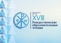 Филологический факультет КГПУ им. В.П. Астафьева приглашает на XVIII Рождественские чтения