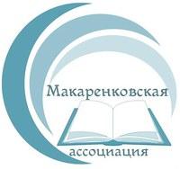 VII Всероссийские Макаренковские чтения «Педагогика А.С. Макаренко: школа жизни, труда, воспитания»
