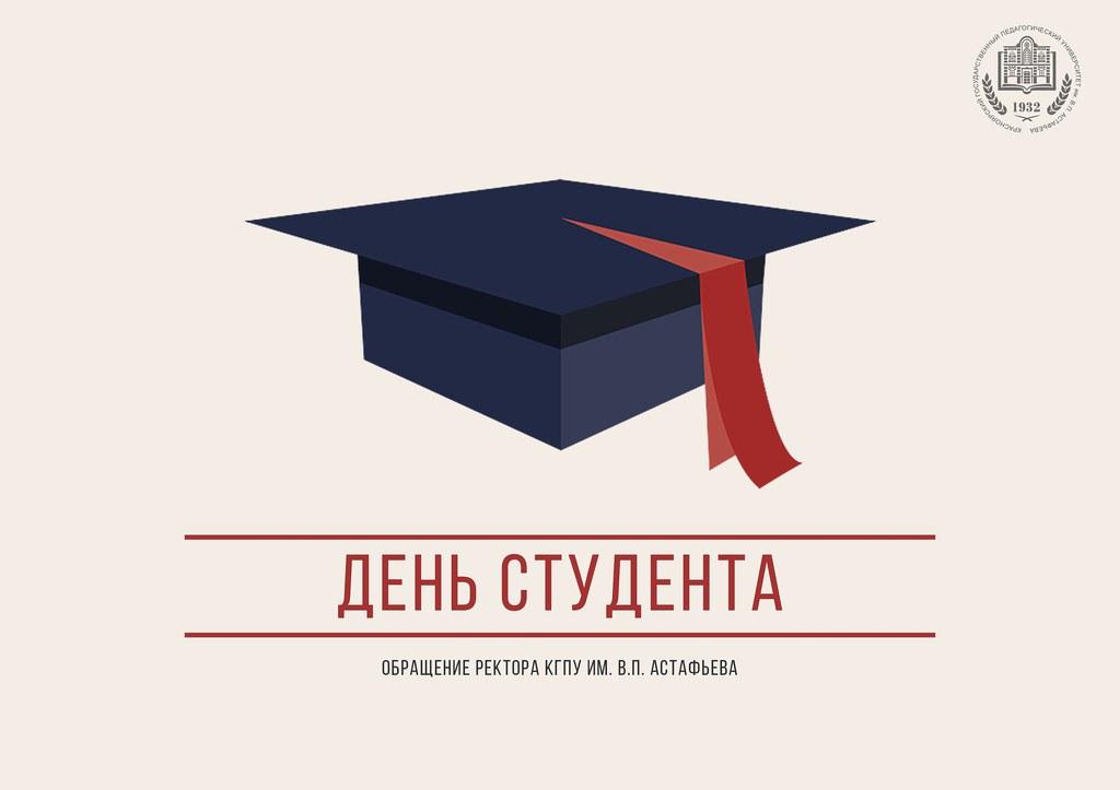 Поздравление с днем студента ректора фото 230