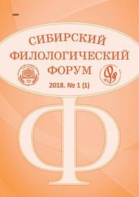 «Сибирский филологический форум»