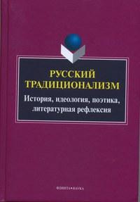 Монография «Русский традиционализм: история, идеология, поэтика, литературная рефлексия»