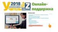 «Учитель для поколения Z-2018»