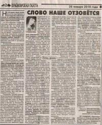 Статья Низамутиновой Т.М.