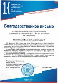 Благодарственное письмо КемГУ КГПУ им. В.П. Астафьева