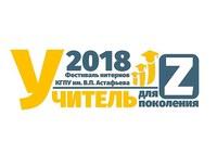 """Фестиваль интернов """"Учитель для поколения Z"""" 2018"""
