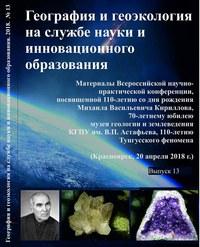 «География и геоэкология на службе науки и инновационного образования»