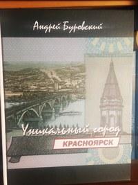 «Уникальный город Красноярск»