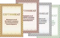 sertifikat-fieb_medium