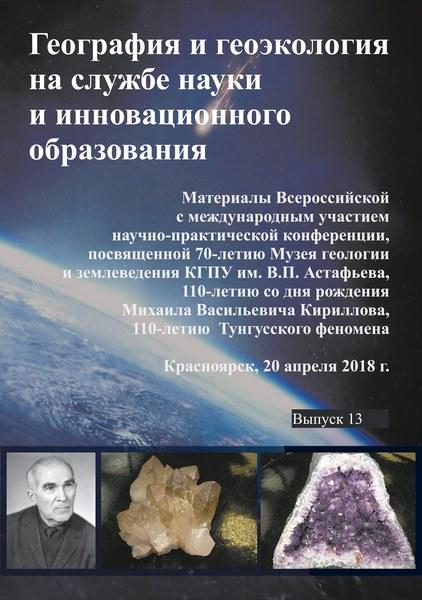 В КГПУ им. В.П. Астафьева вышли в свет материалы конференции «География и геоэкология на службе науки и инновационного образования»
