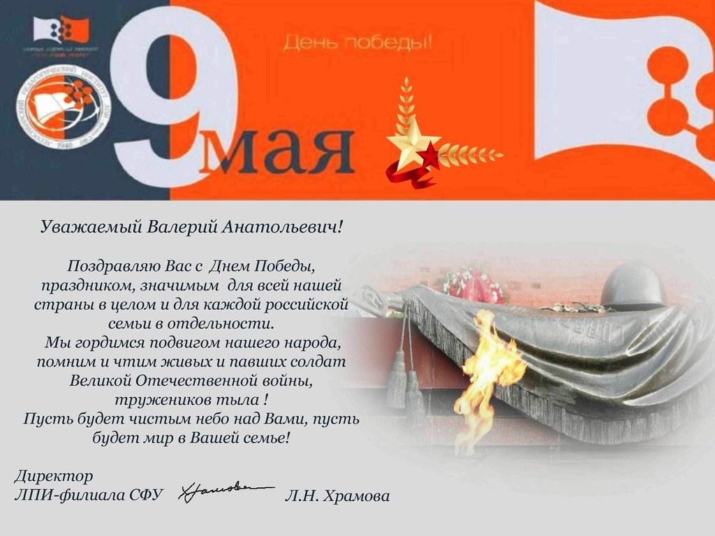 Поздравления с днем рождения Вадиму 98
