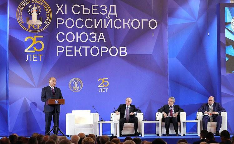 plenarnoe-zasedanie-xi-sezda-rossijskogo-soyuza-rektorov