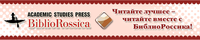 Для КГПУ им. В.П. Астафьева открыт тестовый доступ к ЭБС «БиблиоРоссика»