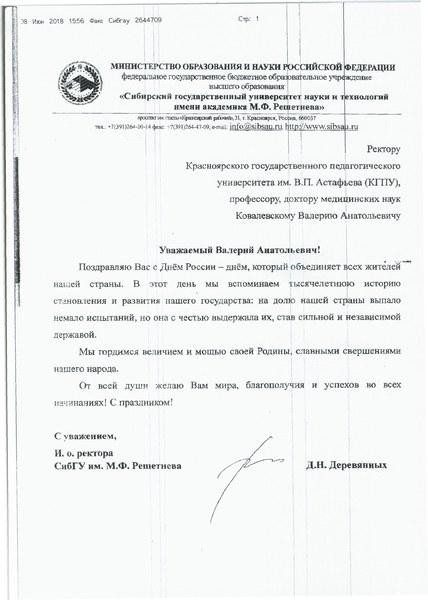 Поздравление с Днем России