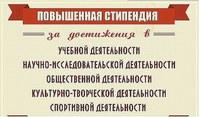 povyishennaya-gosudarstvennaya-akademicheskaya-stipendiya_medium