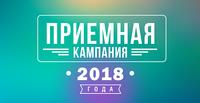 priyomnaya-komissiya-banner-540x280