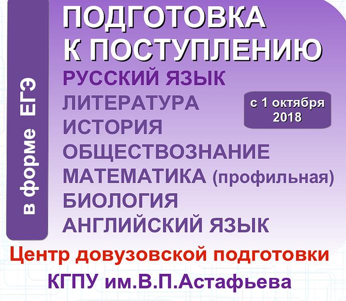 Довузовская подготовка в КГПУ им. В.П. Астафьева