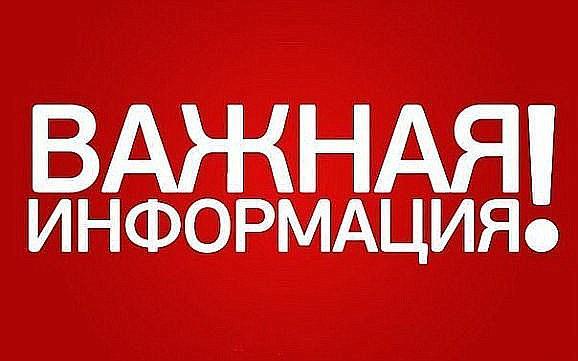 vazhnaya-informatsiyamedium_medium