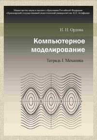 В КГПУ им. В.П. Астафьева вышли в свет учебные пособия по компьютерному моделированию