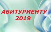абитуриенту кгпу 2019