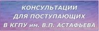 Информационно-консультационная поддержка поступающим в КГПУ им. В.П. Астафьева