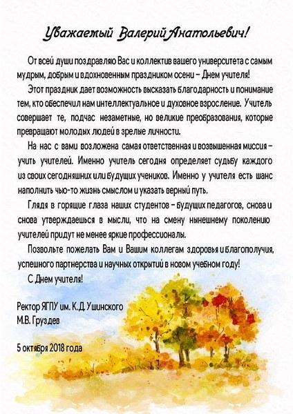 Ковалевскому В.А