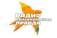 Об участии начальника ЦНН «Абитуриент» КГПУ им. В.П. Астафьева в радиоэфире газеты «Комсомольская правда»