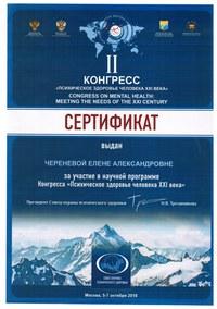 Сертификат_Конгресс