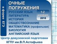 БОсенние погружения по ЕГЭ в КГПУ им. В.П. Астафьева