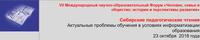 Сибирские педагогические чтения «Актуальные проблемы теории и практики обучения»