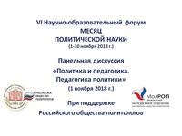 Панельная дискуссия в КГПУ