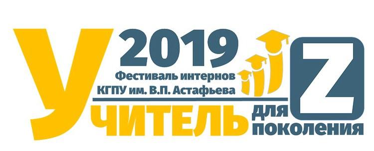 """Фестиваль интернов """"Учитель для поколения Z"""" 2019"""
